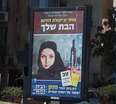 "White Supremacism #4: a pale Jewish beauty – the prominent white text says ""Your Daughter"" in Hebrew"