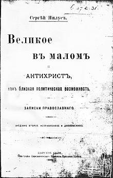 Title page of the original Russian edition of the Protocols