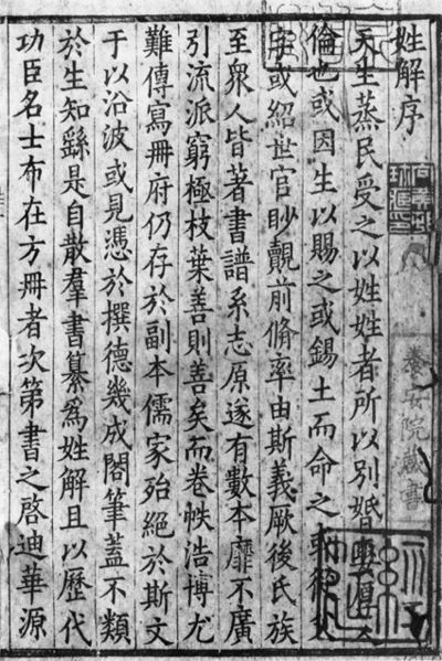 Complex and finely detailed: the Chinese writing-system